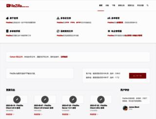 filezilla.cn screenshot