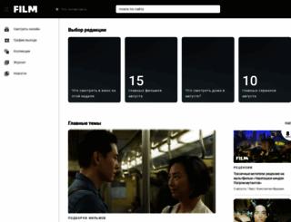 film.ru screenshot