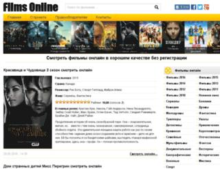 films-online.com.ua screenshot