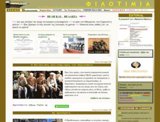 filotimia.blogspot.com screenshot