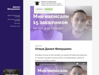 fimushkin.ru screenshot