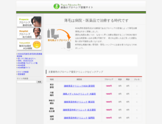 fina.jp screenshot