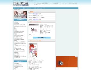 final-fantasy.cc screenshot