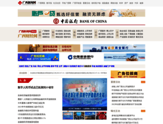 finance.gxnews.com.cn screenshot