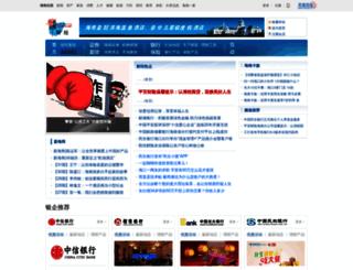 finance.hainan.net screenshot