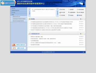 finance.most.gov.cn screenshot