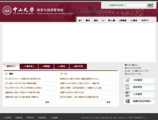 finance.sysu.edu.cn screenshot