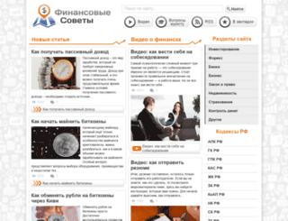 finansovyesovety.ru screenshot