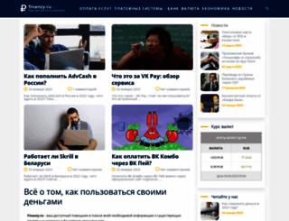 finanzy.ru screenshot