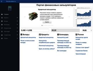 fincalculator.ru screenshot