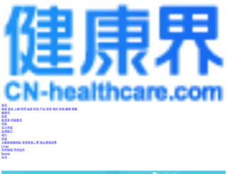 find.cn-healthcare.com screenshot