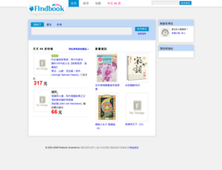 findbook.tw screenshot