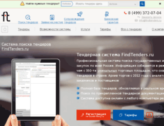 findtenders.ru screenshot