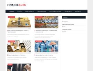 finguru.net screenshot