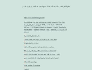 fiqh.islammessage.com screenshot