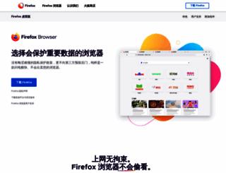 firefox.com.cn screenshot