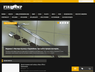 fireimp.ru screenshot
