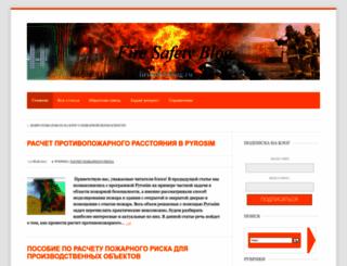 firesafetyblog.ru screenshot