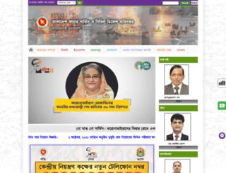 fireservice.portal.gov.bd screenshot
