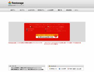 firestorage.jp screenshot