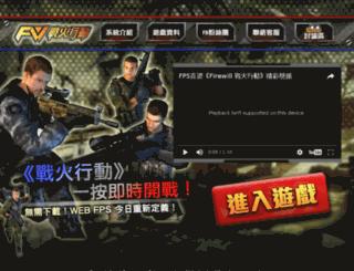 firewill.csoft.com.hk screenshot