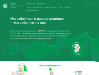firnm.ru screenshot