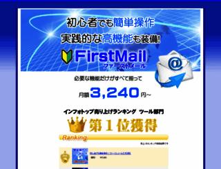 firstmail.jp screenshot