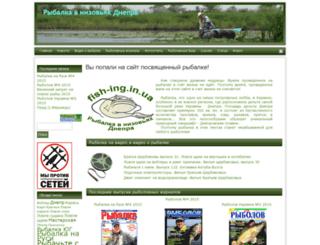 fish-ing.in.ua screenshot