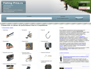 fishing-price.ru screenshot