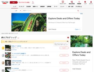 fishing.blogmura.com screenshot
