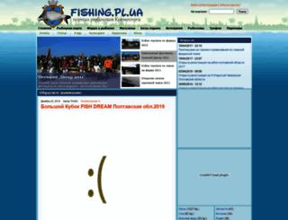 fishing.pl.ua screenshot
