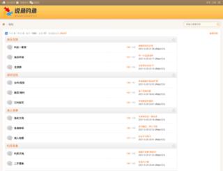 fishingbbs.net screenshot