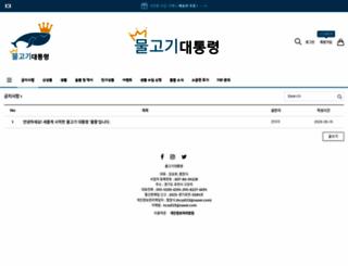 fishpresident.com screenshot