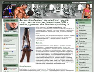 fitness-bodybuilding.ru screenshot