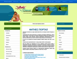 fitness-portal.ru screenshot