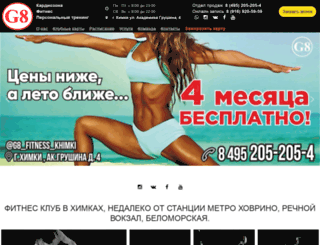 fitness-sparta.ru screenshot