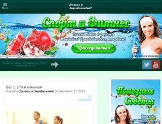 fitness.deliszarabatyvay.ru screenshot