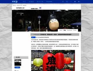 fivea5a.pixnet.net screenshot