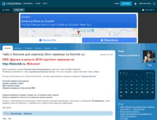 fixin.livejournal.com screenshot