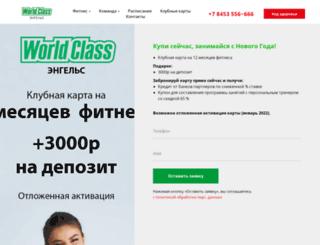 fizkult64.ru screenshot