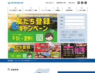 fj-t.co.jp screenshot