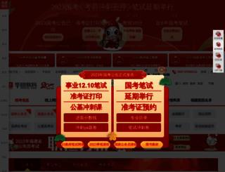 fj.huatu.com screenshot