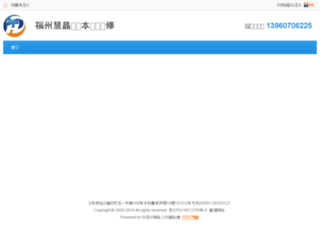 fjbjb.58.com.cn screenshot