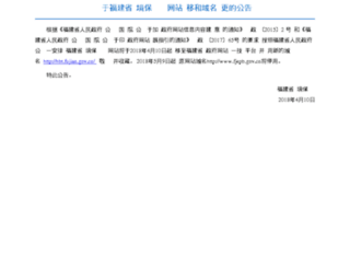 fjepb.gov.cn screenshot