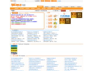fjjob.com.cn screenshot