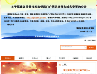 fjqi.gov.cn screenshot