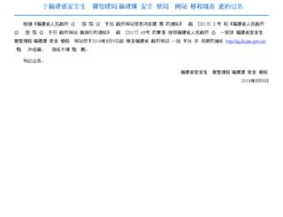 fjsafety.gov.cn screenshot