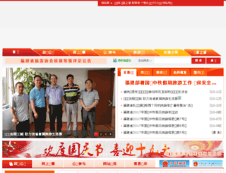 fjta.gov.cn screenshot