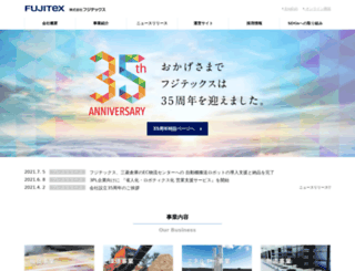 fjtex.co.jp screenshot