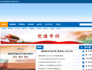 fjzk.com.cn screenshot